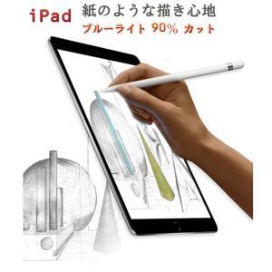 iPad用 ペーパーライクフィルム +ブルーライト 90%まで カット フィルター フィルム シート...