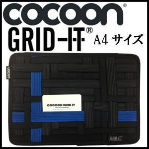 Cocoon ガジェット デジモノ アクセサリ 固定ツール  GRID-IT A4サイズ 登山リュッ...