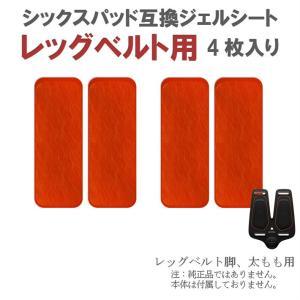 シックスパッド ジェルシート レッグベルト用 4枚入り 互換 交換 (SIXPAD Leg Belt...