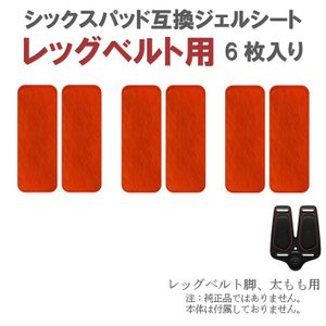 シックスパッド ジェルシート レッグベルト用 6枚入り 互換 交換 (SIXPAD Leg Belt...