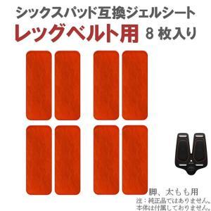 シックスパッド ジェルシート レッグベルト用 8枚入り 互換 交換 (SIXPAD Leg Belt...