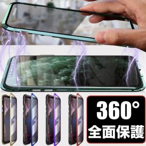 iPhone 11 Pro Max 360°全面保護ケース 両面ガラス マグネット装着 ガラスケース...
