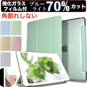 強化ガラスフィルムセット iPad ケース 10.2インチ 第7世代 ソフトエッジ AQUA 201...