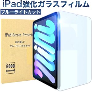 新型iPad 10.2インチ 第7世代 DAISEN 強化ガラス 保護フィルム iPad Air3 ...