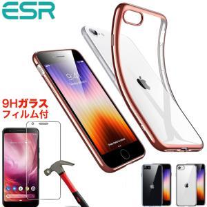 ESR iPhone SEケース 第2世代 強化ガラスフィルム付き iPhone8 7 ケース 20...
