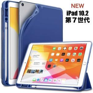 iPad ケース  10.2インチ 第7世代 ペンシル収納 2019 iPad7ケース カバー Ap...