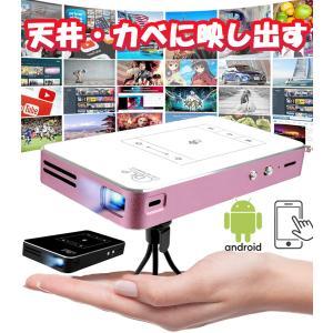 プロジェクター 小型 スマホ 家庭用 HDMI 変換 Android OS搭載 iPhone iPa...