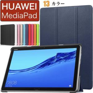 Huawei MediaPad 新型 T5 10.1 dtab Compact d-02K M3 L...