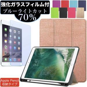 iPad 10.2 第7世代 強化ガラスフィルムセット アップルペンシル Apple Pencil ...