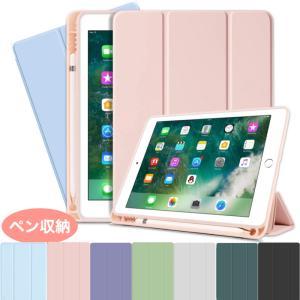 ペンシル収納 2019 新型 iPad 7 10.2インチ 第7世代 三つ折り ケース 軽量 薄型 ...