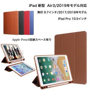 Apple Pencil iPad ケース 2019 Air3 iPad6 第6世代 iPad 20...