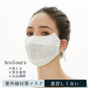 UVカット フェイスマスク洗える フェイスガード  出勤 ふつうサイズ 日焼け防止 紫外線対策 自由...