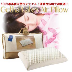 数量限定 Getha Air Latex Pillow ラテックス エアピロー (60000598)...