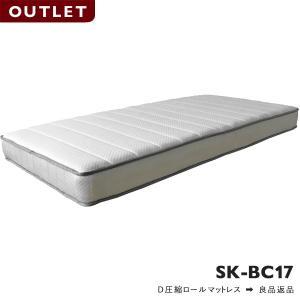 訳あり 関家具 D 圧縮ロールマットレス SK-BC17 ダブルサイズ (1765595) 良品返品