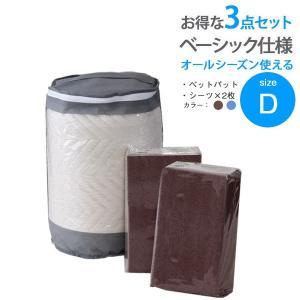 D ベーシック仕様寝具3点セット ダブルサイズ ベッドパット シーツ×2 丸洗い 洗濯可 吸湿 吸水...
