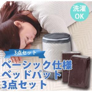 SD ベーシック仕様寝具3点セット セミダブルサイズ ベッドパット シーツ×2 丸洗い 洗濯可 吸湿 吸水 オールシーズン bigwood 02