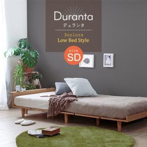 SDベッド Duranta デュランタ 北欧ローベッドフレーム フレームのみ セミダブルベッド ベッ...