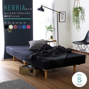 S Kerria ケリア 脚付きマットレス シングルサイズ セパレートタイプ 圧縮梱包マットレス コ...