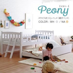 Peonyピオニー スライド式ツインベッド ベッド 二段ベッド 2段ベッド 親子ベッド スライド式 ...