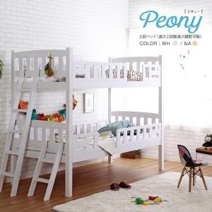 Peonyピオニー 2段ベッド 二段ベッド シングルベッド スノコ 高さ調節可能 分けて使用 上下分...