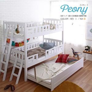 Peonyピオニー 3段ベッド 三段ベッド スライド式 シングルベッド スノコ 高さ調節可能 分けて...