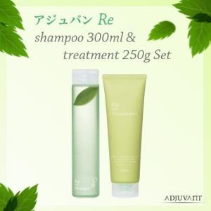 【アジュバン,正規品】Re:シャンプー(300ml)& Re:トリートメント(250g)【ダメージヘア,セット】