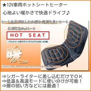 激安★12V車用ホットシートヒーター/電動シート暖房/座面/腰面