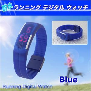 ジョギングやアウトドアに最適!生活防水/防水ランニングデジタルウォッチ ブルー