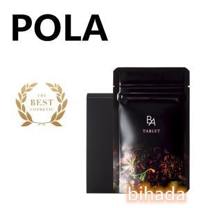 POLA ポーラ B.A タブレット 賞味期限2020.11