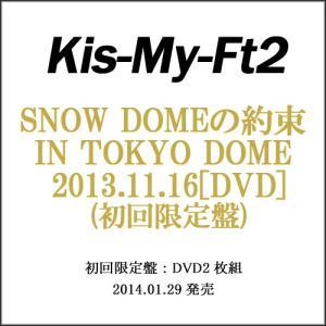 在庫一掃☆Kis-My-Ft2/SNOW DOMEの約束 IN TOKYO DOME(初回)/DVD◆C|bii-dama