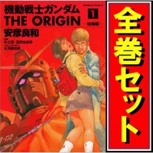 機動戦士ガンダム THE ORIGIN/「24巻」付/漫画全巻セット◎C≪1〜23巻(完結)+24巻≫【即納】|bii-dama
