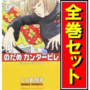 のだめカンタービレ/漫画全巻セット◆C≪1〜25巻(完結)≫|bii-dama