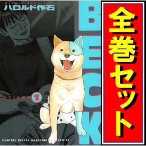 BECK(ベック)/漫画全巻セット◆C≪1〜34巻(完結)≫【即納】|bii-dama