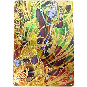 ドラゴンボールヒーローズGDM2弾 ウイス HGD2-49[UR]◆A【ゆうパケット対応】【即納】|bii-dama