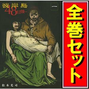 彼岸島 48日後・・・/漫画全巻セット◆C≪1〜18巻(既刊)≫|bii-dama