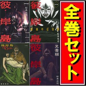彼岸島 シリーズセット/漫画全巻セット◆C|bii-dama