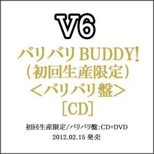 V6/バリバリBUDDY! 初回生産限定/バリバリ盤/CD◆B|bii-dama