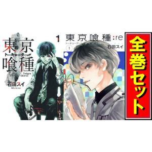 東京喰種(トーキョーグール) + re セット/漫画全巻セット◆C【即納】|bii-dama