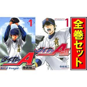 ダイヤのA + act2 シリーズセット/漫画全巻セット◆C【即納】|bii-dama