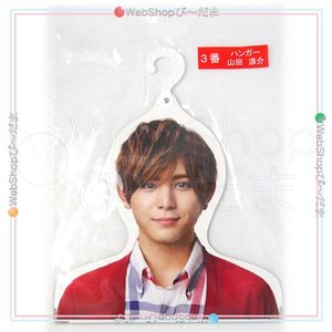 Hey!Say!JUMP 当りくじ/ハンガー賞 山田涼介/セブン限定◆新品Ss【即納】|bii-dama
