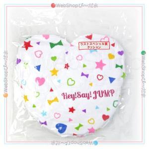 Hey!Say!JUMP 当りくじ/ラストスペシャル賞 クッション◆新品Sa bii-dama
