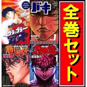 刃牙 シリーズセット/漫画全巻セット◆C|bii-dama