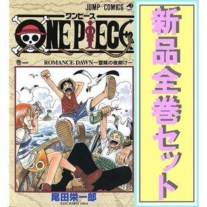 ONE PIECE(ワンピース)/漫画全巻セット◆新品Ss≪1〜92巻(既刊)≫|bii-dama