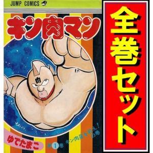 キン肉マン/漫画全巻セット◆C≪1〜66巻(既刊)≫|bii-dama
