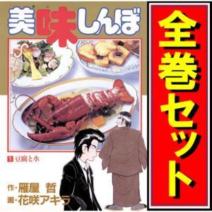 美味しんぼ/漫画全巻セット◆C≪1〜111巻(既刊)≫【即納】|bii-dama