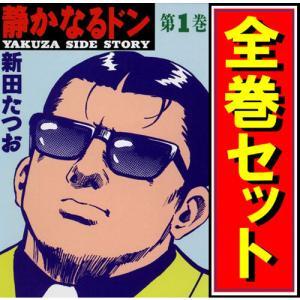 静かなるドン/漫画全巻セット◆C≪1〜108巻(完結)≫|bii-dama