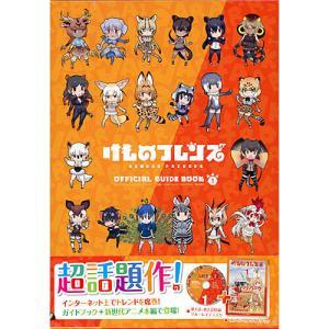 けものフレンズBD付オフィシャルガイドブック(1)◆新品Ss|bii-dama