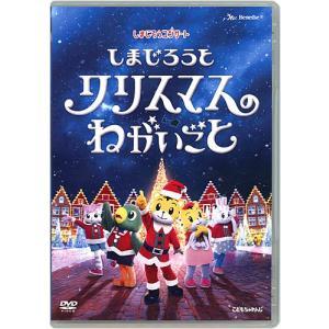 『しまじろうとクリスマスのねがいごと』 しまじろうコンサート会場限定DVD◆B【即納】|bii-dama