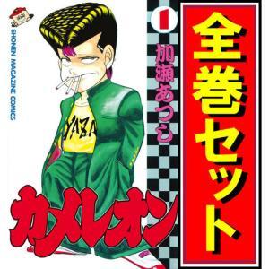 カメレオン/漫画全巻セット◆D≪1〜47巻(完結)≫|bii-dama