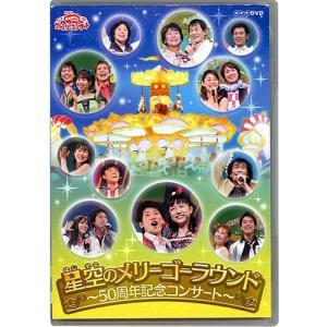 おかあさんといっしょファミリーコンサート 星空のメリーゴーラウンド/DVD◆D|bii-dama